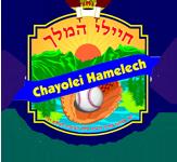 Chayolei Hamelech