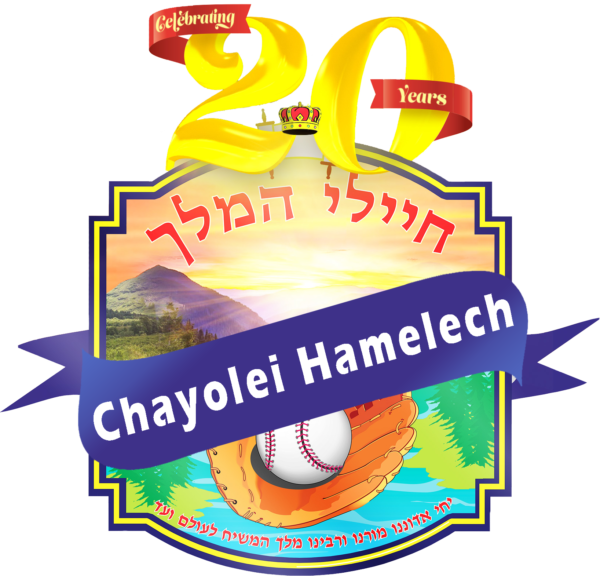 Chayolei Hamelech Logo